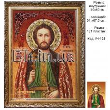 """Ікона (ІЧ-125) """"Святий Князь Ігор""""  40х60 см.  Ціну див. у вкладці Прайс!"""