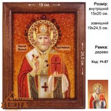 """Ікона (ІЧ-57)""""Святий Миколай Лікійський чудотворець""""  15х20 см. Ціну див. у вкладці Прайс!"""