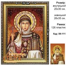 """Ікона жічноча імення (ІЖ-111) """"Свята княгиня Ольга"""" 20х30 см. Ціну див. у вкладці Прайс!"""