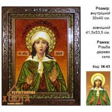 """Икона  женская именная (ІЖ-65) """"Святая мученица Юлия"""" 30х40 см."""