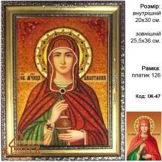 "Икона женская именная (ІЖ-47)""Святая мученица Анастасия"" 20х30 см."