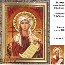 """Ікона жічноча імення (ІЖ-51) """"Свята мучениця Тетяна"""" 20х30 см. Ціну див. у вкладці Прайс!"""