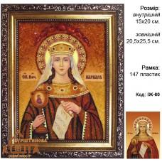 "Икона  женская именная (ІЖ-60) ""Святая мученица Варья"" 15х20 см."