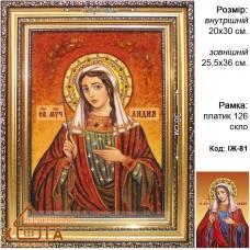 """Икона женская именная (ІЖ-81)""""Святая мученица Лидия"""" 20х30 см."""