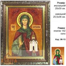 """Ікона жічноча імення (ІЖ-13) """"Свята Ангеліна"""" 20х30 см. Ціну див. у вкладці Прайс!"""