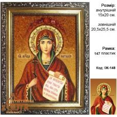"""Ікона жіноча іменна (ІЖ-148)""""Свята мучениця Наталія"""" 15х20 см. Ціну див. у вкладці Прайс!"""