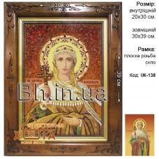 """Ікона іменна """"Свята цариця Олександра"""" (ІЖ-138) 20х30 см."""