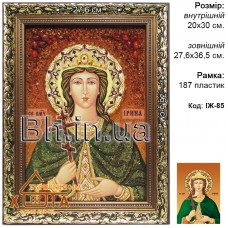 "Ікона іменна ""Свята мучениця Ірина""  (ИЖ-85) 20х30 см."