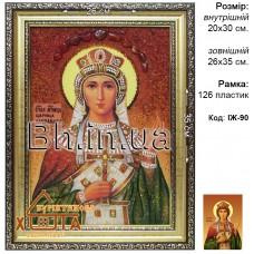 """Ікона жіноча іменна (ІЖ-90)""""Свята цариця Олександра"""" 20х30 см. Ціну див. у вкладці Прайс!"""