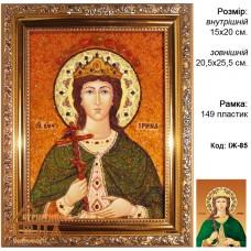 """Ікона жіноча іменна (ІЖ-85)""""Свята мучениця ірина"""" 15х20 см. Ціну див. у вкладці Прайс!"""