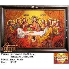"""Икона (ІР-10) """"Тайная вечеря"""" 65х100 см."""