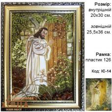 """Икона (ІС-14)""""Иисус стучит в дверь"""" 20х30 см"""