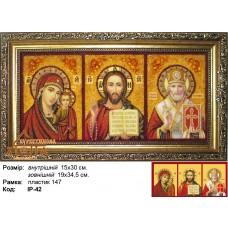 "Икона (ІР-42) ""Триптих"" 20х40 см."