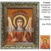 "Икона (ІР-35) ""Ангел хранитель"" 15х20 см."