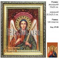 """Икона (ІР-59)""""Ангел-хранитель"""" 15x20 см."""