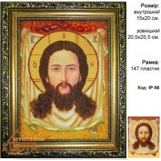 """Икона """"ІР-56"""" 15x20 см. От 410 грн."""