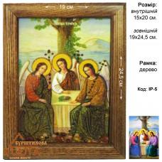 """Ікона (ІР-5) """"Свята Трійця"""" 15x20 см. Ціну див. у вкладці Прайс!"""