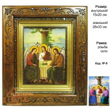 "Икона (ІР-5) ""Святая Троица"" 15x20 см. От 410 грн."