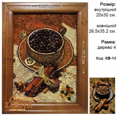 """Кава """"КВ-13"""" 15х20 см. Ціну див. у вкладці Прайс!"""