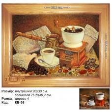"Кофе ""КВ-36"" 20х30 см."