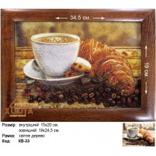 "Кофе ""КВ-33"" 15х20 см."