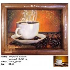 """Кава """"КВ-35"""" 15х20 см. Ціну див. у вкладці Прайс!"""