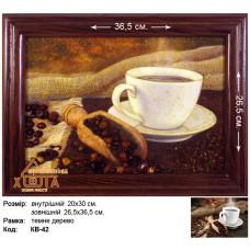 "Кофе ""КВ-42"" 20х30 см."