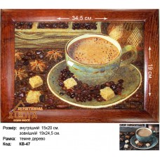 "Кофе ""КВ-47"" 15х20 см."