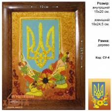 "Символика Украины ""СУ-4"" 15х20 см."