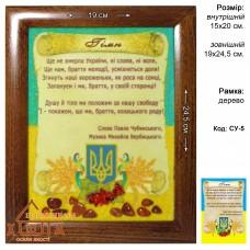 """Символіка України """"СУ-5"""" 15х20 см. Ціну див. у вкладці Прайс!"""