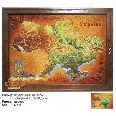 """Символіка України """"СУ-1"""" 60х80 см. Ціну див. у вкладці Прайс!"""