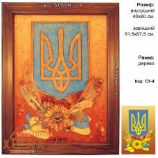 "Символика Украины ""СУ-4"" 40х60 см."