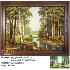 "Пейзаж классический ""П-208"" 40х60 см."