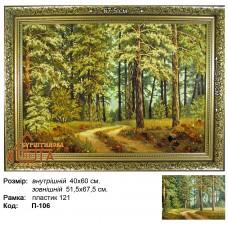 """Пейзаж класичний """"П-106"""" 40х60 см. Ціну див. у вкладці Прайс!"""