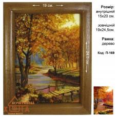 "Пейзаж классический ""П-169"" 15х20 см."