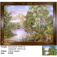 "Пейзаж классический ""П-216"" 60х80 см."