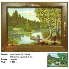 """Пейзаж класичний """"П-253"""" 20х30 см. Ціну див. у вкладці Прайс!"""
