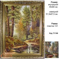 "Пейзаж классический ""П-144"" 40х60 см."