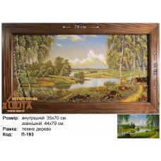 "Пейзаж классический ""П-193"" 35х70 см."