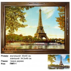 "Картина ""Эйфелева башня"" (ПМП-1) 30х40 см."
