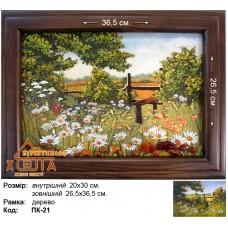 """Пейзаж с цветами """"ПК-21"""" 20х30 см."""