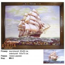 """Корабель """"МК-3"""" 60х80 см. Ціну див. у вкладці Прайс!"""