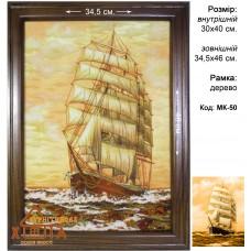"Корабль ""МК-50"" 30х40 см."