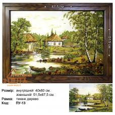 """Пейзаж Украинский """"ПУ-13"""" 40х60 см."""
