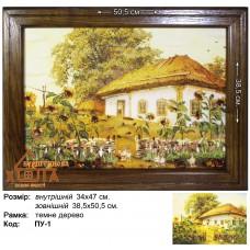 """Пейзаж Украинский """"ПУ-1"""" 34х47 см."""