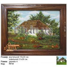 Пейзаж Український (ПУ-9) 15х20 см.