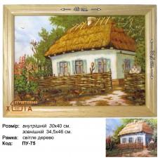 """Пейзаж Украинский """"ПУ-75"""" 30х40 см."""