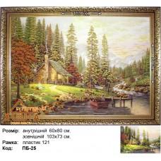 """Пейзаж с  домами """"ПБ-25"""" 60х80 см."""