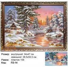 """Пейзаж зимний """"ПЗ-14"""" 34х47см"""