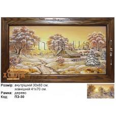 Пейзаж зимовий (ПЗ-30) 30х60 см.
